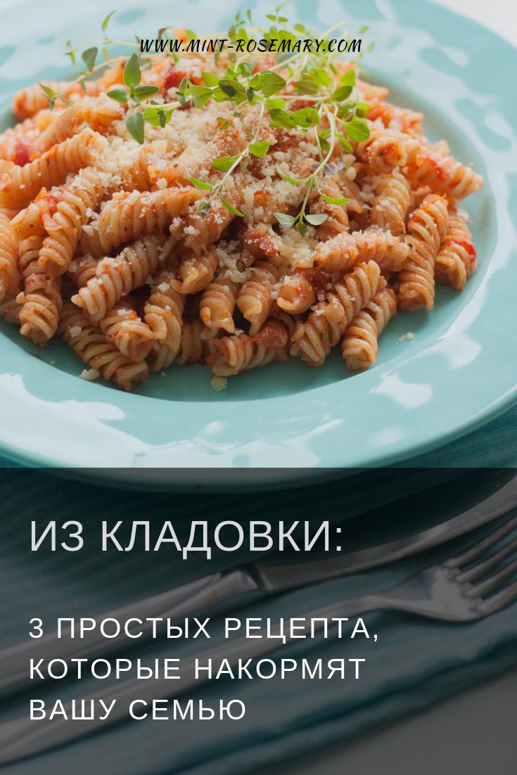3 рецепта из кладовки