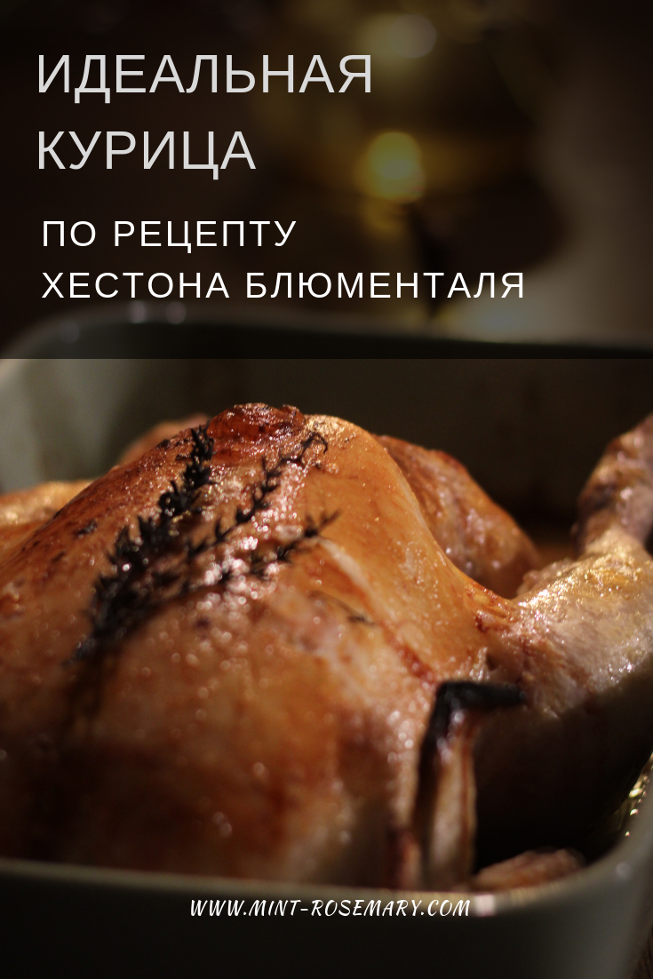 Курица по рецепту Блюменталя