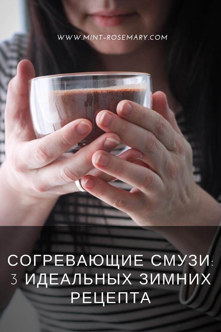 смузи - чашка в руках
