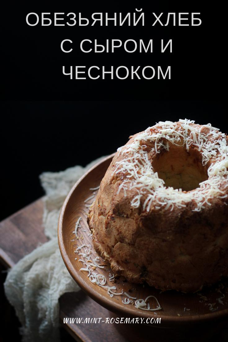 Mint-Rosemary Обезьяний хлеб