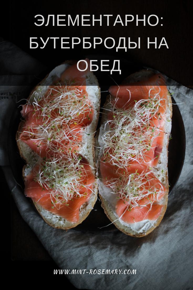 Бутерброды на обед