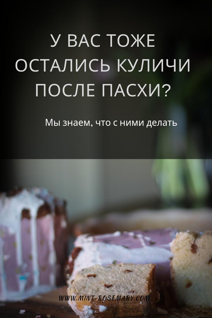 Пирог из кулича