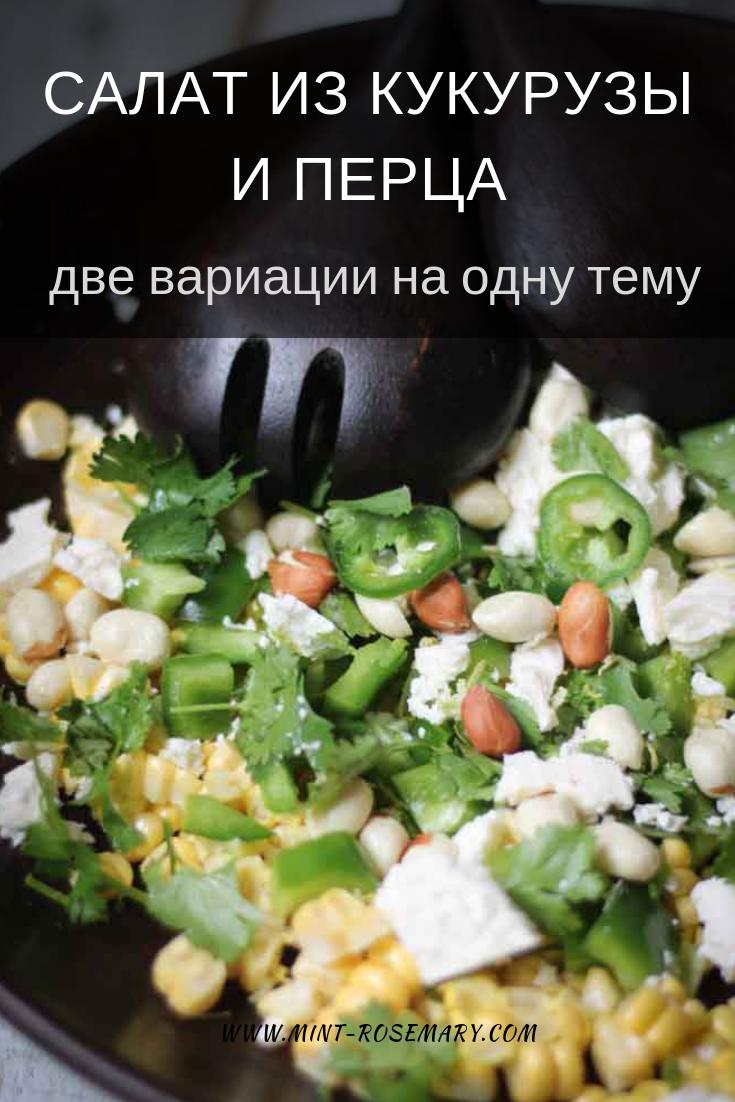 Салат из кукурузы и перца