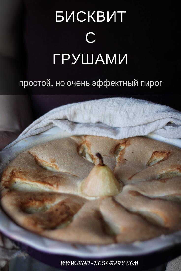Бисквит с грушами - простой и эффектный рецепт
