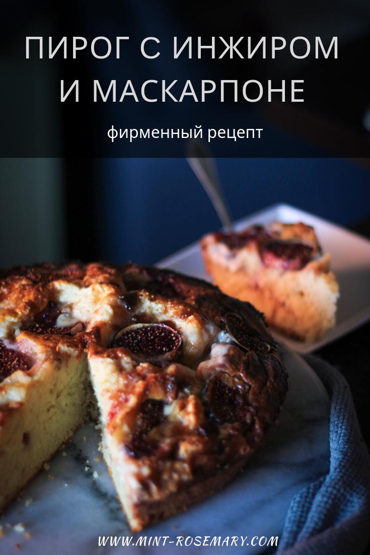 Пирог с инжиром и маскарпоне