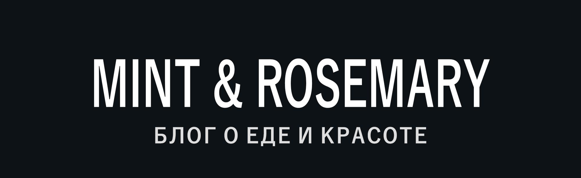Mint & Rosemary